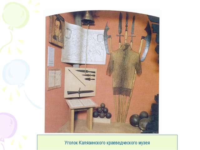 Уголок Калязинского краеведческого музея