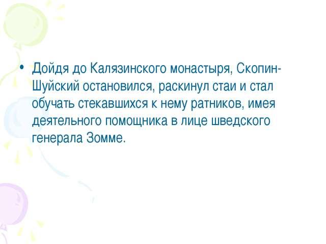 Дойдя до Калязинского монастыря, Скопин-Шуйский остановился, раскинул стаи и...