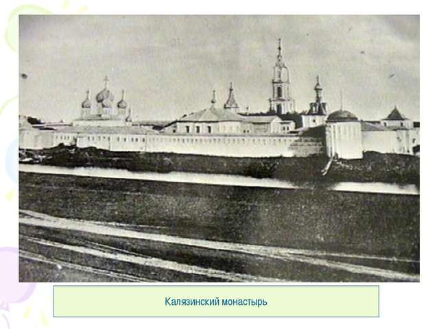 Калязинский монастырь