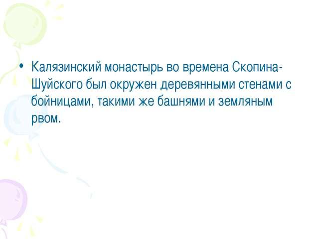 Калязинский монастырь во времена Скопина-Шуйского был окружен деревянными сте...