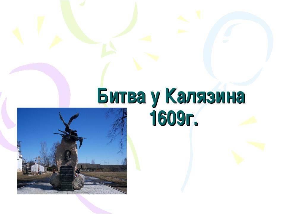 Битва у Калязина 1609г.