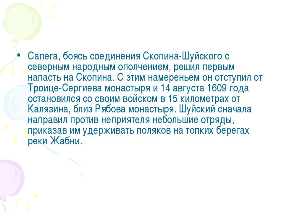 Сапега, боясь соединения Скопина-Шуйского с северным народным ополчением, реш...