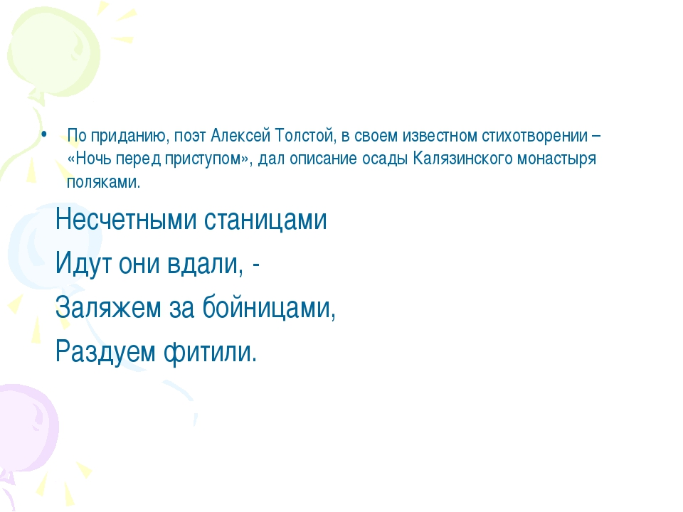 По приданию, поэт Алексей Толстой, в своем известном стихотворении – «Ночь пе...