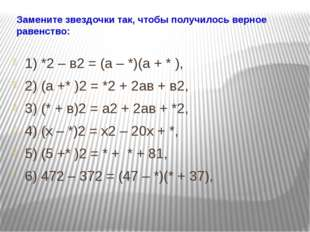 1. Какие числа называются четными? нечётными? 2. Что такое высота? медиана? 3
