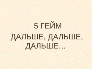 1. Параллельные…… 2) Острый …… 3) теорема…… 4) равнобедренный …… 5) вертикаль