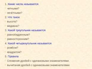 12) равносторонний….. 13) иррациональные…… 14) линейная…… 15) числитель …..