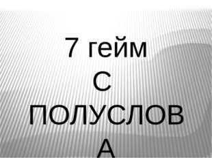 У параллелограмма противолежащие … Дискриминантом квадратного уравнения назыв