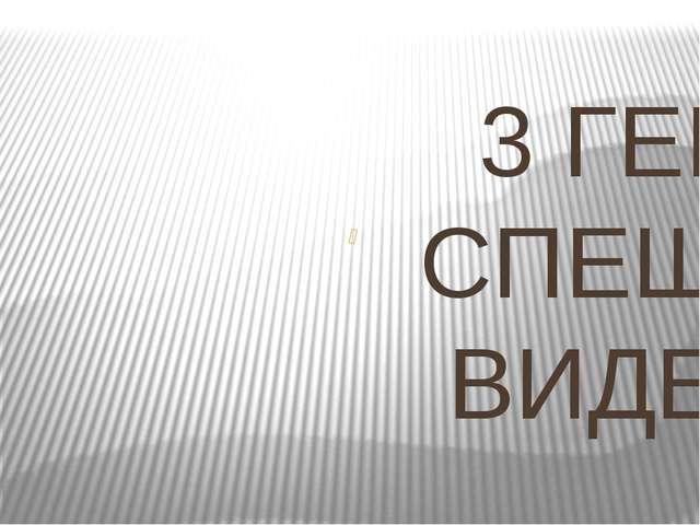 5 ГЕЙМ ДАЛЬШЕ, ДАЛЬШЕ, ДАЛЬШЕ…