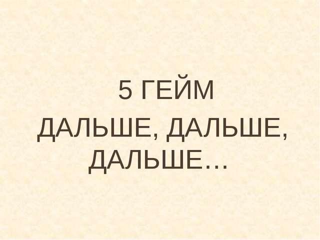 1. Параллельные…… 2) Острый …… 3) теорема…… 4) равнобедренный …… 5) вертикаль...