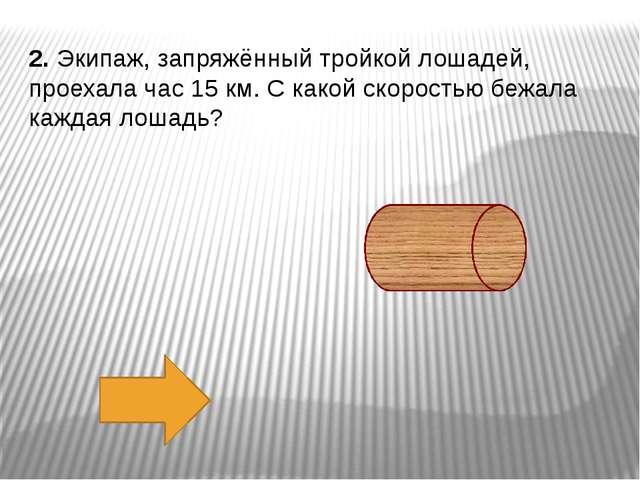 3. Что легче 1 кг пуха или 1 кг железа? поровну