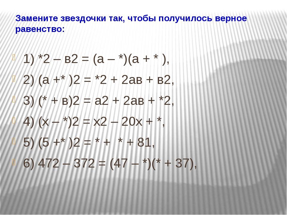 1. Какие числа называются четными? нечётными? 2. Что такое высота? медиана? 3...
