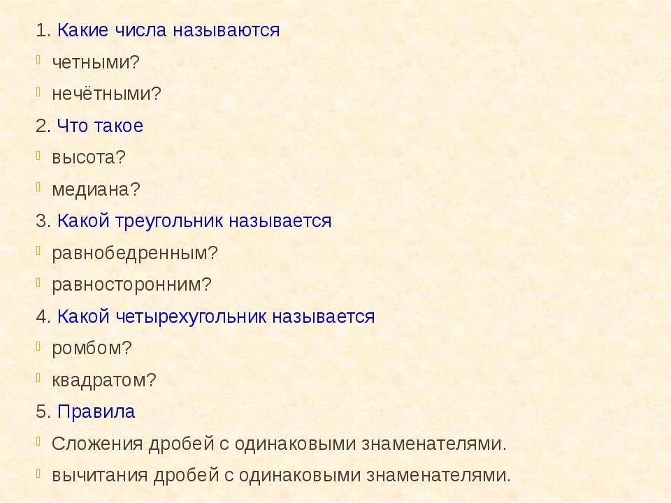 12) равносторонний….. 13) иррациональные…… 14) линейная…… 15) числитель ….....