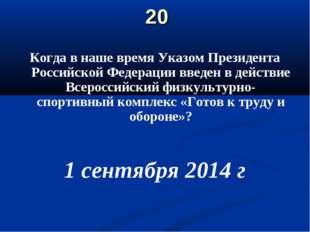 20 Когда в наше время Указом Президента Российской Федерации введен в действи