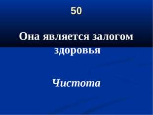 50 Она является залогом здоровья Чистота