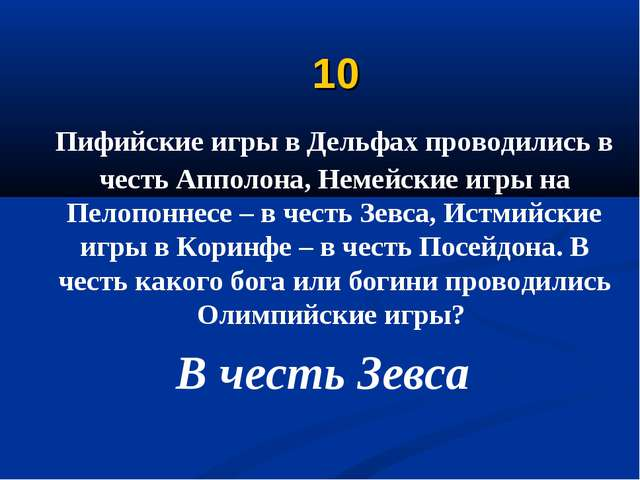 10 Пифийские игры в Дельфах проводились в честь Апполона, Немейские игры на...