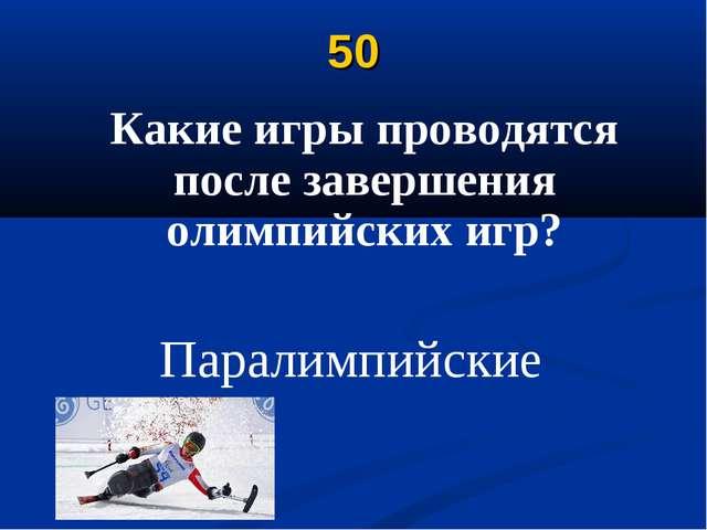 50 Какие игры проводятся после завершения олимпийских игр? Паралимпийские