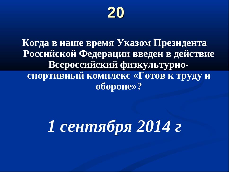 20 Когда в наше время Указом Президента Российской Федерации введен в действи...