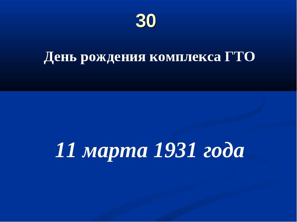 30 День рождения комплекса ГТО 11 марта 1931 года