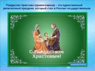 Рождество Христово (православное) – это единственный религиозный праздник, к