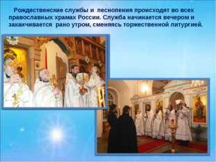 Рождественские службы и песнопения происходят во всех православных храмах Ро