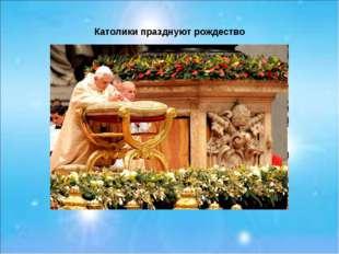 Католики празднуют рождество