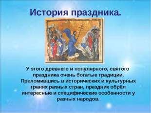 История праздника. У этого древнего и популярного, святого праздника очень бо
