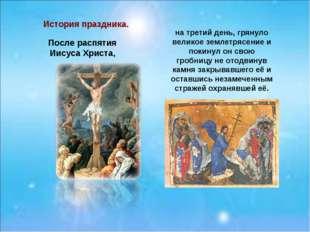 История праздника. После распятия Иисуса Христа, на третий день, грянуло вели