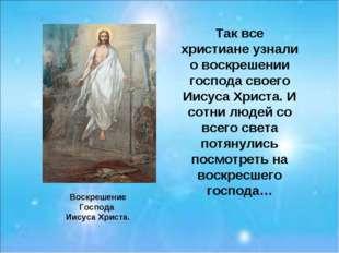 Так все христиане узнали о воскрешении господа своего Иисуса Христа. И сотни