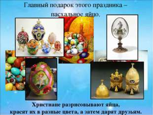 Главный подарок этого праздника – пасхальное яйцо. Христиане разрисовывают яй