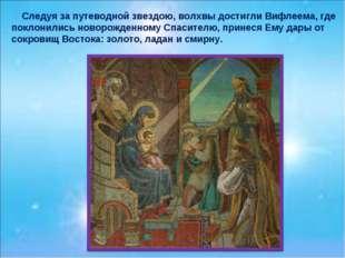 Следуя за путеводной звездою, волхвы достигли Вифлеема, где поклонились ново