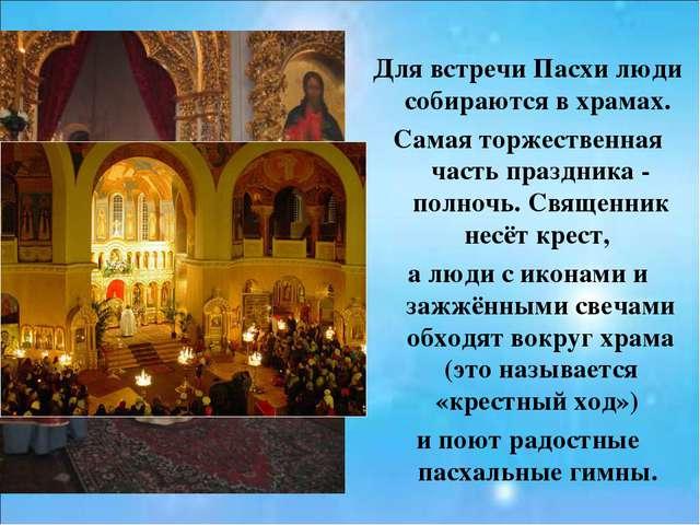 Для встречи Пасхи люди собираются в храмах. Самая торжественная часть праздни...