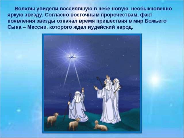 Волхвы увидели воссиявшую в небе новую, необыкновенно яркую звезду. Согласно...