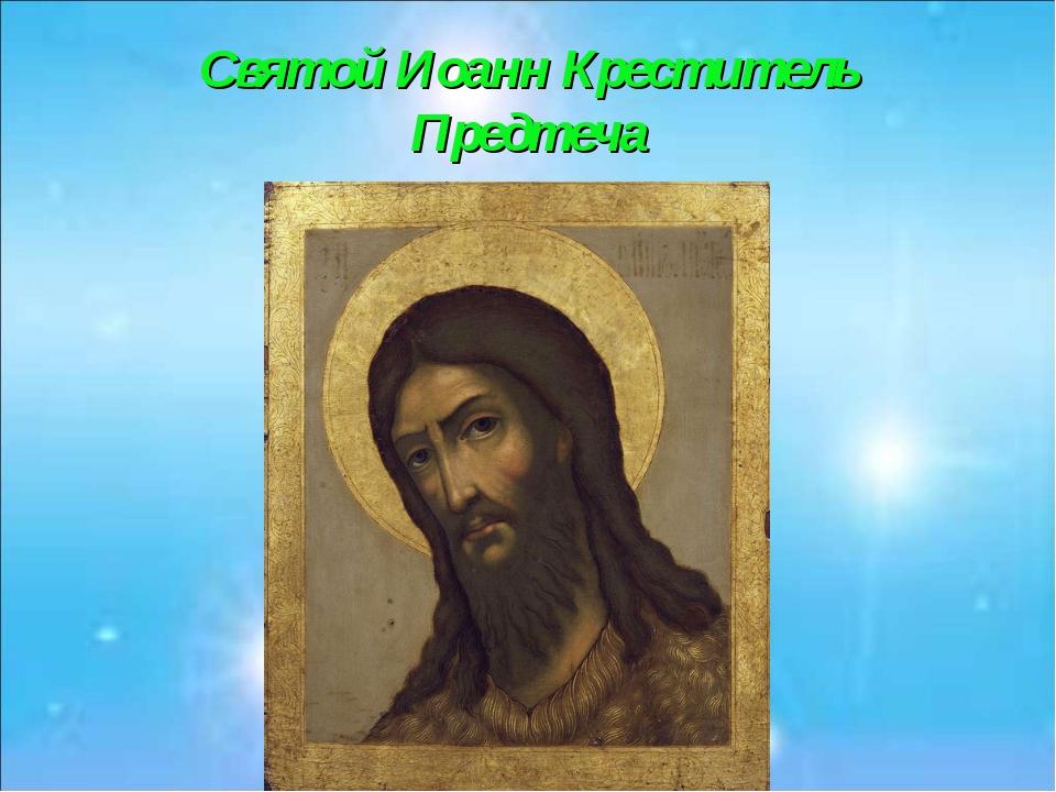 Святой Иоанн Креститель Предтеча