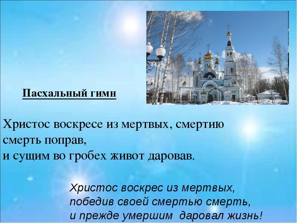 Пасхальный гимн Христос воскресе из мертвых, смертию смерть поправ, и сущим...