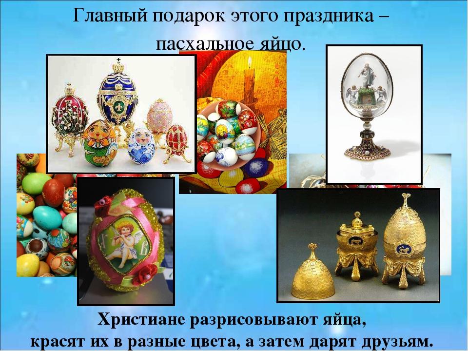 Главный подарок этого праздника – пасхальное яйцо. Христиане разрисовывают яй...