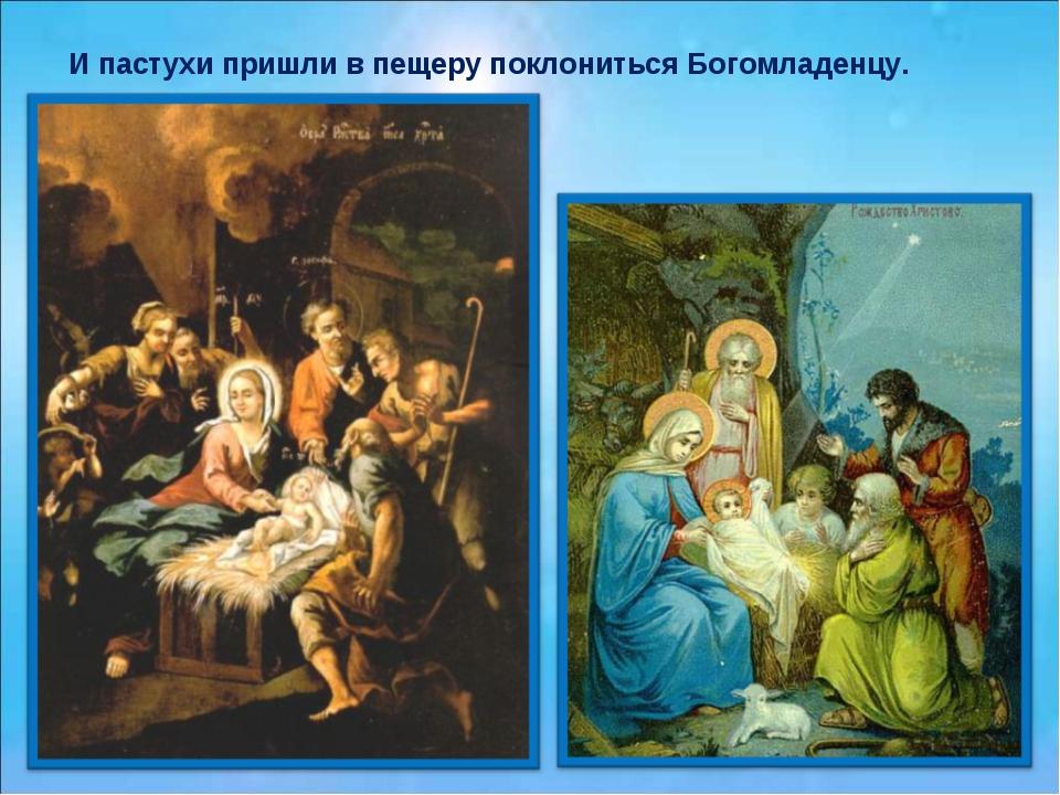 И пастухи пришли в пещеру поклониться Богомладенцу.