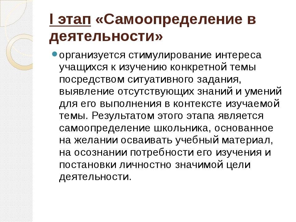 I этап«Самоопределение в деятельности» организуется стимулирование интереса...