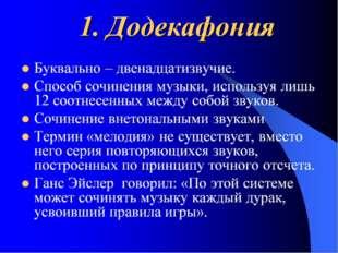 1. Додекафония