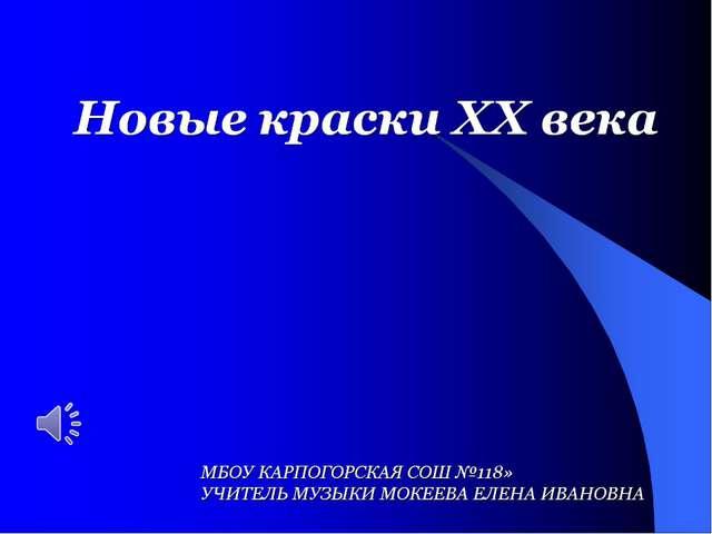 МБОУ Карпогорская СОШ №118» учитель музыки Мокеева Елена Ивановна