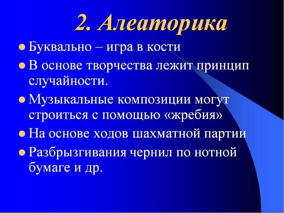2. Алеаторика