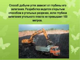 Способ добычи угля зависит от глубины его залегания. Разработка ведется откры