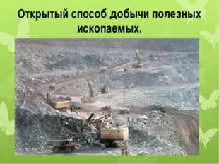 Открытый способ добычи полезных ископаемых.