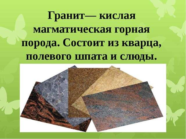 Гранит— кислая магматическая горная порода. Состоит из кварца, полевого шпат...