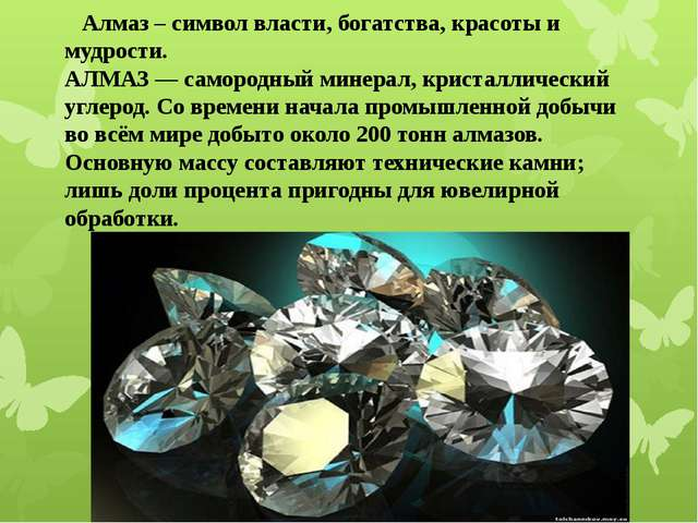 Алмаз – символ власти, богатства, красоты и мудрости. АЛМАЗ — самородный мин...
