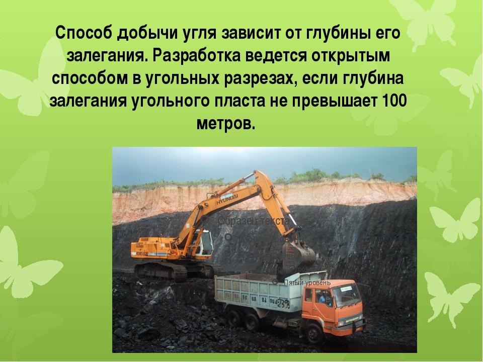 Способ добычи угля зависит от глубины его залегания. Разработка ведется откры...