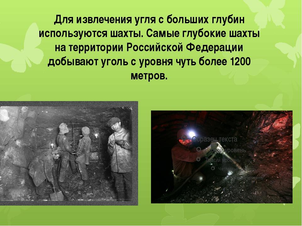 Для извлечения угля с больших глубин используются шахты. Самые глубокие шахты...