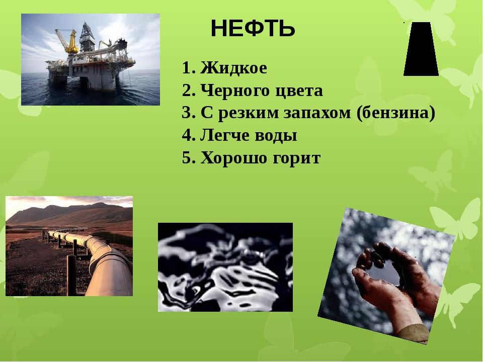 НЕФТЬ 1. Жидкое 2. Черного цвета 3. С резким запахом (бензина) 4. Легче воды...