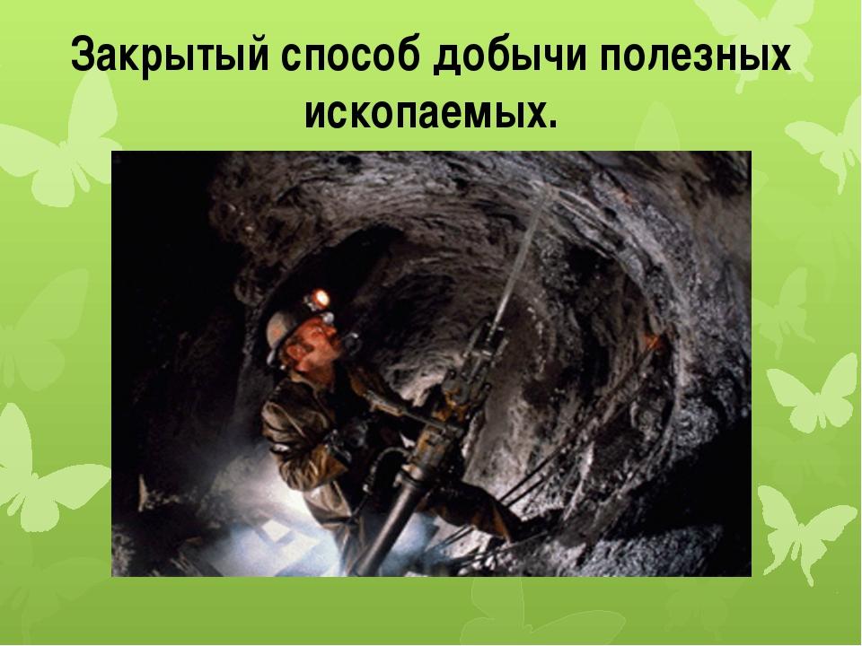 Закрытый способ добычи полезных ископаемых.