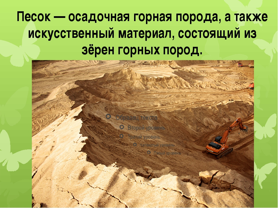 Песок — осадочная горная порода, а также искусственный материал, состоящий из...