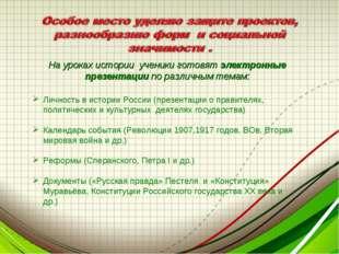 Личность в истории России (презентации о правителях, политических и культурны